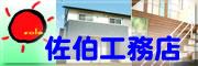 Saiki-Komuten