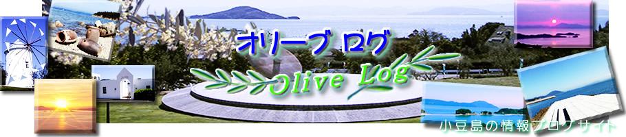 Shodoshima Olive Island Blog --Olive Log--